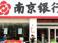 南京银行评级再遭降 国际机构唱衰银行业?