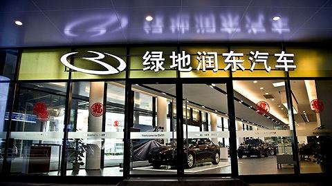 绿地和润东结婚才一年就闪电分手 汽车经销商发展现分极化