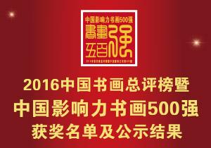 """""""2016中国书画总评榜暨中国影响力书画500强""""获奖名单"""