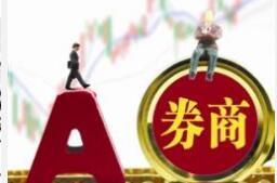 """风控新规10月实施 中小券商火速""""补血资本金"""""""