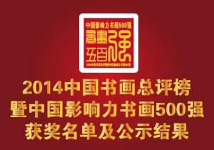 """""""2016中国书画总评榜暨中国影响力书画500强""""  获奖名单及公示结果"""