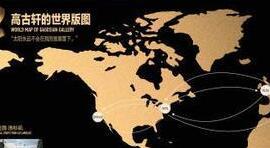 揭秘世界画廊业之王:拉里·高古轩的商业模式