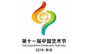 """第十一届中国艺术节即将举办""""艺术的盛会、人民的节日"""""""