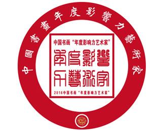 """2016中国书画""""2016中国书画""""年度影响力艺术家""""评选活动征集通知"""