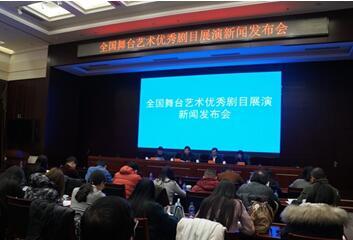 2月至3月北京举办全国舞台艺术优秀剧目展演37场