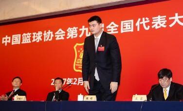 姚明当选中国篮协新一届主席  中国篮球的改革将迈进新时期