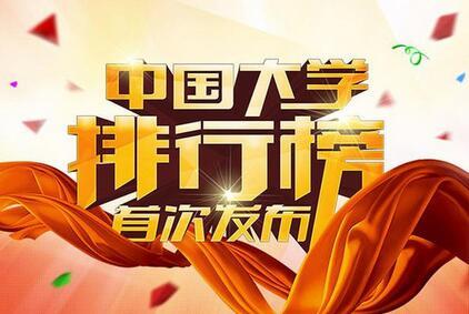 2017中国大学毕业生质量排行榜200强 清华大学跃居第一