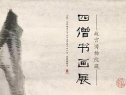 故宫博物院藏四僧书画展