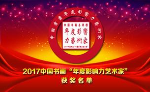 """2017中国书画""""年度影响力艺术家""""评选活动获奖名单"""