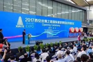 2017西安丝绸之路国际旅游博览会在西安开幕