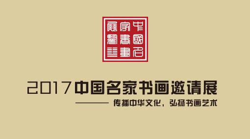 2017中国名家书画邀请展征稿通知