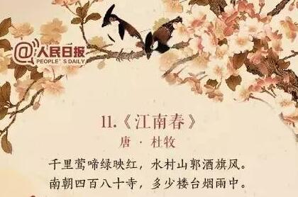 人民日报评出中国历史上高水平的40首诗词  中国诗词巅峰之美