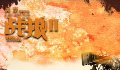 由吴京执导的动作军事电影《战狼2》上映时间再次延长