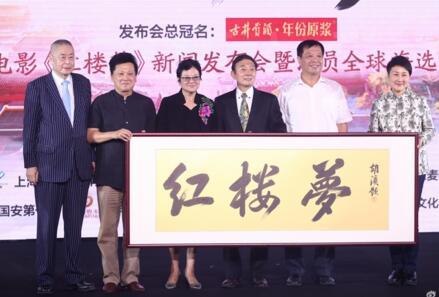 电影版《红楼梦》在京举行发布会  启动演员全球海选活动