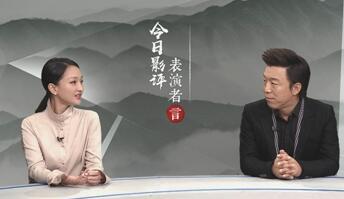 《今日影评·表演者言》正在CCTV电影频道热播