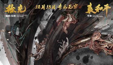 袁和平执导《奇门遁甲》发布IMAX艺术海报