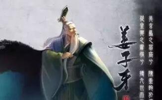 姜子牙预言的万年中国,很准很震惊!