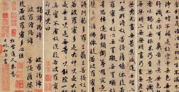 国宝级的赵孟頫《心经》最终是被甘肃天庆博物馆以1.66亿元竞得