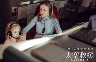 印度泰国影片《太空救援》明年1月12日上映