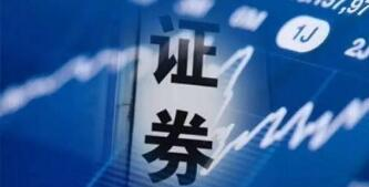 """华西证券IPO今日上会  泸州老窖等四川""""三瓶名酒""""持股近48%"""