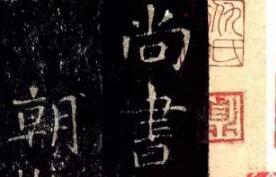 张旭唯一楷书传世真迹《郎官石柱记》书法欣赏