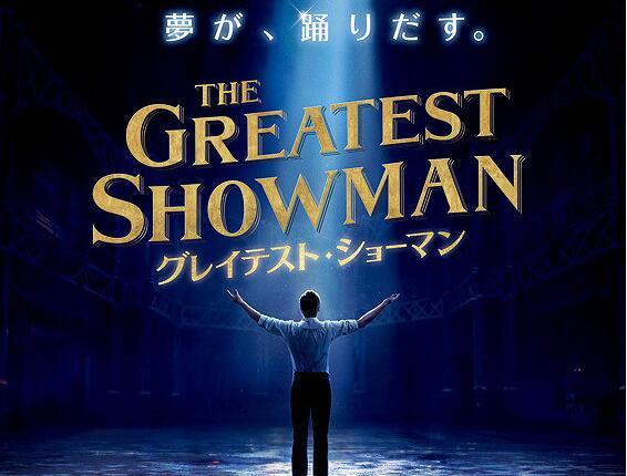 日本周末票房排行:《马戏之王》夺得周末票房排行榜冠军位