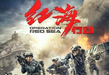 美媒:国产片春节票房大丰收 《红海行动》赚近4亿美元
