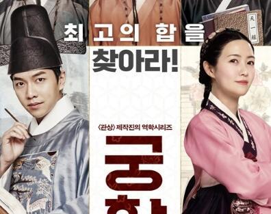 韩国最新票房榜出炉,沈恩敬、李昇基主演的韩国爱情喜剧电影《宫合》夺得票房冠军