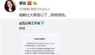 """董璇转发高云翔工作室声明称""""一切消息以我们的官方出口为准"""""""