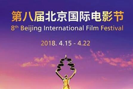 第八届北京国际电影节电影嘉年华活动盛大启动