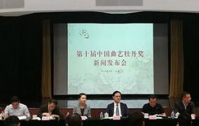 第十届中国曲艺牡丹奖评奖、颁奖活动9日在京启动
