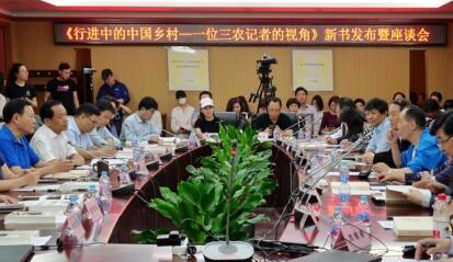 """《行进中的中国乡村——一位""""三农""""记者的视角》出版发行"""