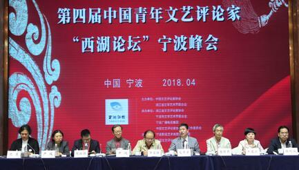 """第四届""""西湖论坛""""聚焦""""新时代文艺""""  影视创作如何体现中国精神"""