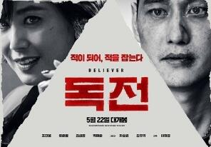 《毒战》蝉联三天韩国单日票房冠军  打败《死侍2》