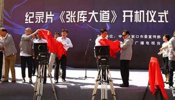 人文历史纪录片《张库大道》在河北张家口市大境门开机
