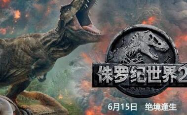 《侏罗纪世界2》比北美本土上映早了整整一周,而且一刀未剪
