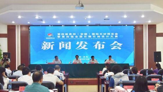 2018第四届贵州(安顺)国际石材博览会本月26日举行