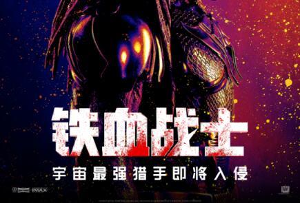 《铁血战士》IP首次登陆中国银幕  终极铁血将展开激烈交锋
