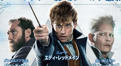 日本票房:《神奇动物:格林德沃之罪》登顶 三天狂收14亿