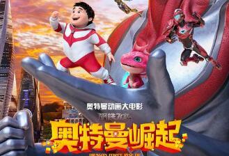 《钢铁飞龙之奥特曼崛起》首发预告 超能英雄酷炫登场