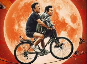 《疯狂的外星人》首发主题海报 黄渤沈腾疯狂升级