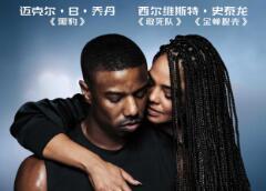 《奎迪:英雄再起》发情感海报 史泰龙助拳王回归