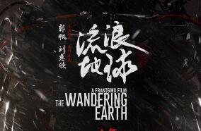 《流浪地球》将于2月5日大年初一登陆中国IMAX影院