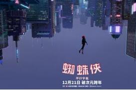 奥斯卡提名名单公布 《蜘蛛侠:平行宇宙》登榜