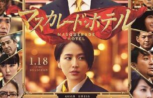 日本票房:木村拓哉新片《假面饭店》夺冠