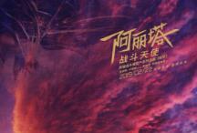《阿丽塔》曝官方中国区独家海报 首映口碑出炉