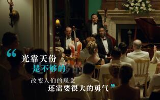奥斯卡最佳影片《绿皮书》金句组图曝光  马云称很多台词带给大家思考
