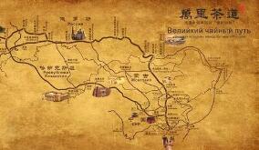 万里茶道进入《中国世界文化遗产预备名单》
