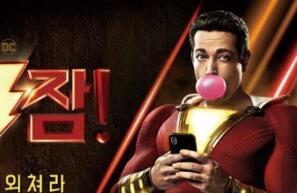 韩国周末票房《雷霆沙赞》夺冠 《一吻定情》第五