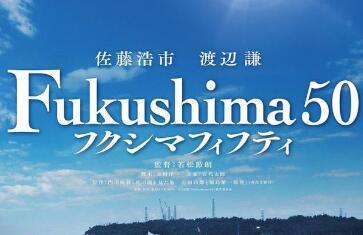 佐藤浩市与渡边谦合作核灾难电影 宣传海报公开